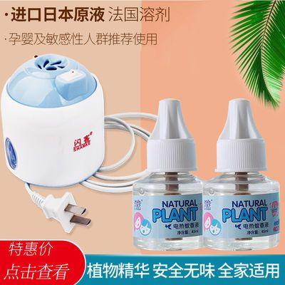 闪客无味电热蚊香液加热器驱蚊液灭蚊水无味型婴儿孕妇插电灭蚊器