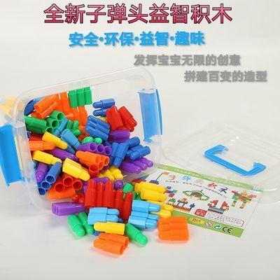 幼儿园创意早教启蒙大号子弹头拼图积木男孩女孩儿童拼插益智玩具