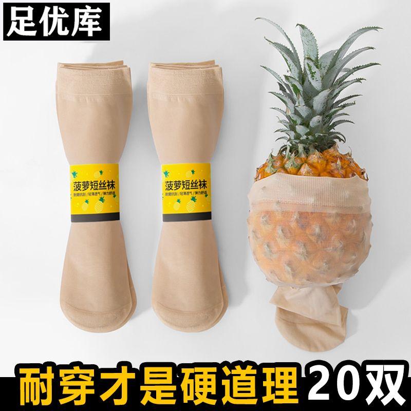 【足优裤】网红菠萝短丝袜女夏季薄款黑肉色隐形防勾中筒钢丝袜子