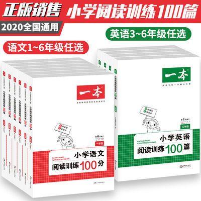 新版一本小学语文英语阅读训练100篇分一二三四五六年级小升初