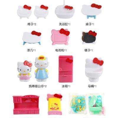 HelloKitty凯蒂猫玩具家居套装KT猫娃娃屋房子儿童女孩过家家玩具