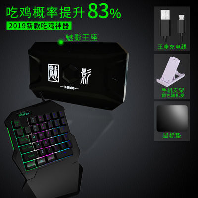 手机吃鸡神器和平精英手柄压枪神王座键盘鼠标安卓苹果CF外设套装