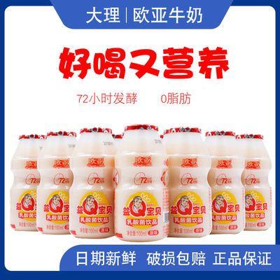 欧亚益Q宝贝乳酸菌儿童牛奶饮品100ml*40瓶整箱批发益生菌酸奶
