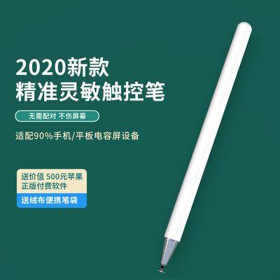 触控笔手写笔磁吸电容笔手机iPad平板触屏笔橡胶头苹果安卓通用