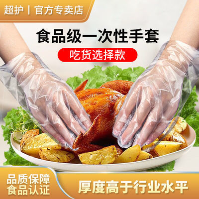 【超护】一次性手套薄膜加厚防护食品餐饮家用美发透明塑料防水