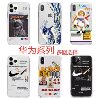 创意P20华为P30pro手机壳Nove4/Nove5i透明荣耀8X苹果11pro/7Plus