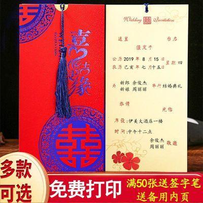 【50个装免费打印】请帖2020婚礼创意结婚请柬喜帖个性定制中国风
