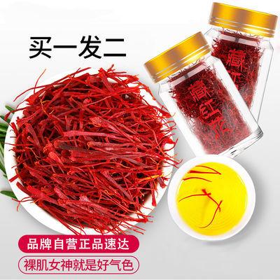 伊朗进口藏红花泡茶正宗西红花茶正品特级非西藏臧红花买1送1共6g