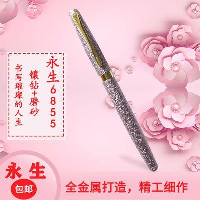 特细会计商务教师礼物水晶钻磨砂金属自来水英雄永生钢笔礼盒装