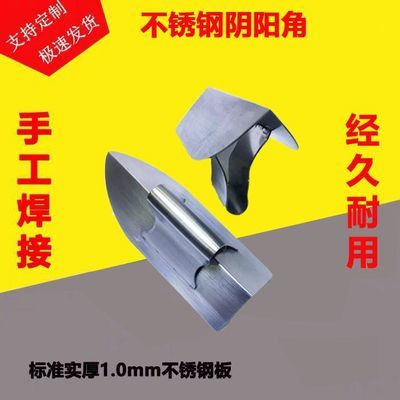 不锈钢阴阳角器刮墙角修直角工具拉角器腻子泥工抹子收光刀