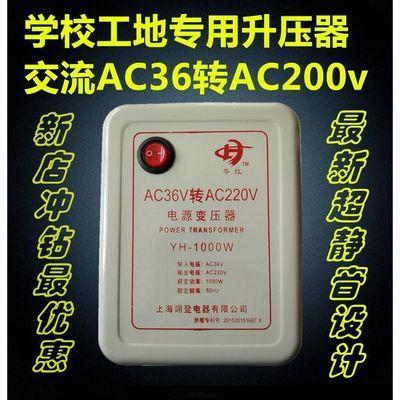 粤红正品安全电压36V转220V交流变压器电源转化1000V逆变器升压器