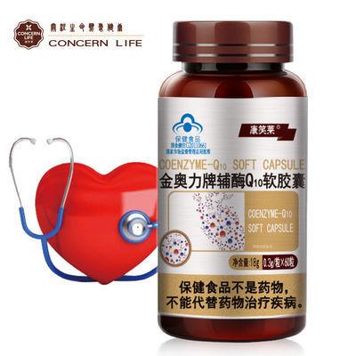 [正品]康笑莱辅酶q10软胶囊60粒[保护心脏][买2送多维片]Q10