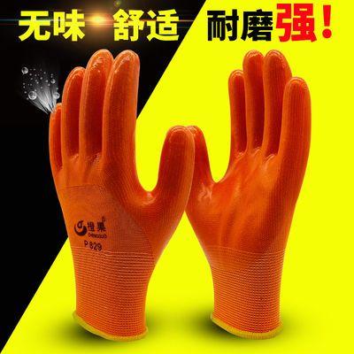 牛郎星PVC劳保手套加厚耐磨防滑防水工作防护工地干活带胶皮手套