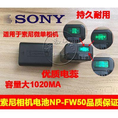 索尼微单np-fw50 a7m2r2s2 a6500 a6300 a6000a5100a5000原装电池
