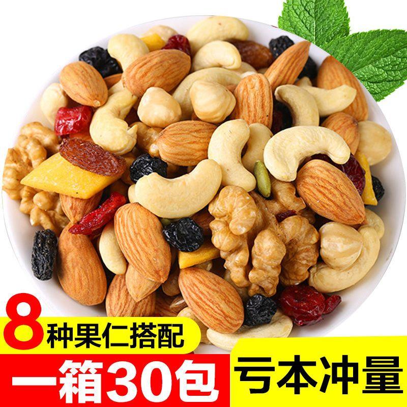 每日坚果混合坚果7/20/30包 孕妇儿童干果休闲办公室零食小包装