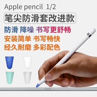 苹果Applepencil笔尖套防滑手写笔静音Pencil硅胶一代二代薄书写2