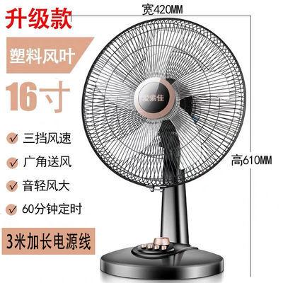 电风扇台式家用16寸台扇静音学生宿舍摇头定时电扇落地扇节能风扇