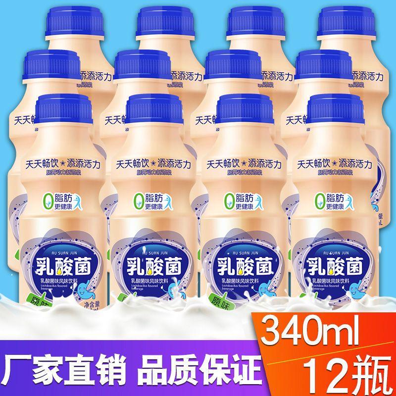 原味胃动力340ml*6瓶乳酸菌饮品早餐营养饮料原味益生菌整箱