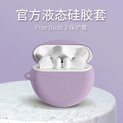华为freebuds3/2 pro耳机保护套flypods通用硅胶无线蓝牙耳机软壳