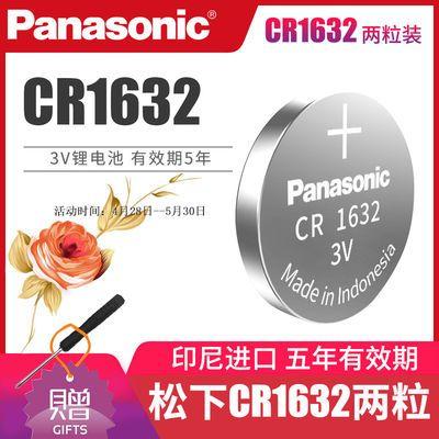松下纽扣电池CR2032CR1632CR1616汽车钥匙遥控器3V电子秤电脑主板