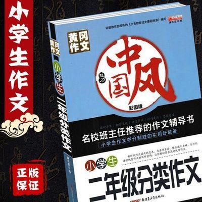 魅力中国风小学生二年级分类作文黄冈作文作文辅导书实用作文提高