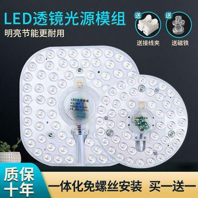 led吸顶灯芯改造灯板圆形灯泡灯珠磁铁灯盘灯条贴片替换节能光源