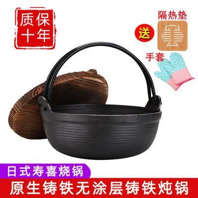 铸铁炖锅家用无涂层日式不粘锅老式生铁煲汤锅加厚日本汤锅寿喜锅