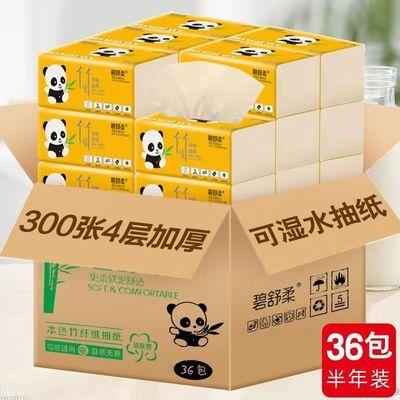 36包/8包竹浆本色抽纸纸巾碧舒柔餐巾纸家用面巾纸卫生纸整箱批发