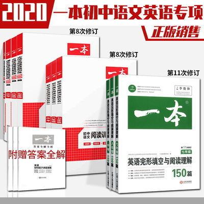 一本初中语文英语789七八九年级中考现代文阅读理解训练完形填空