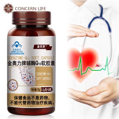 [买1送1]高含量康笑莱辅酶Q10软胶囊呵护心脏60粒 辅酶q10 保健品