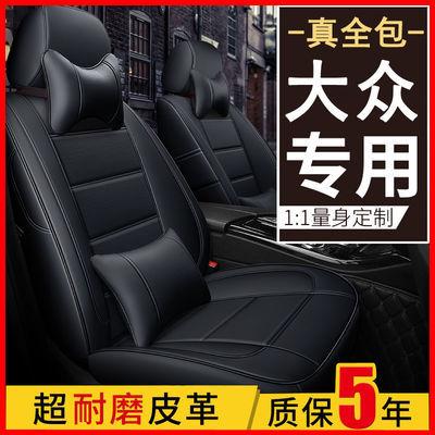 大众新桑塔纳捷达朗逸plus宝来速腾专用汽车座套全包围坐垫座椅套