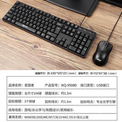 爱国者有线键盘鼠标套装usb电脑家用办公游戏打字键鼠台式笔记本