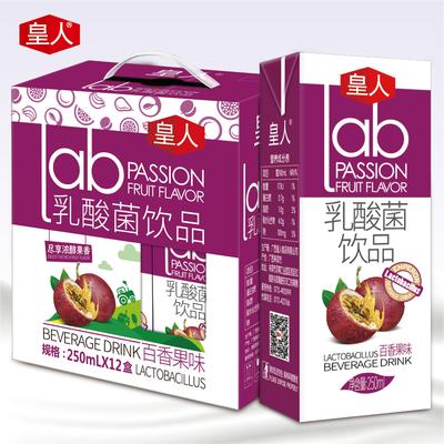 【新日期】皇人乳酸菌饮品百香果味250ml/盒益生菌发酵酸奶饮料