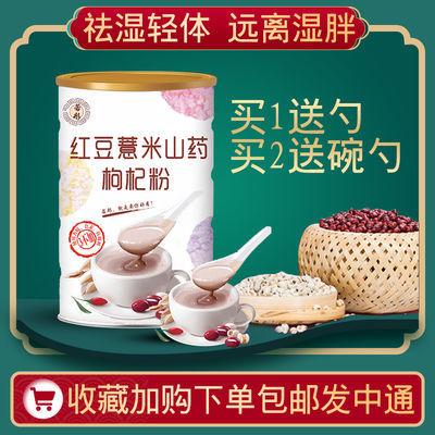 买二送碗勺若彤红豆薏米粉铁山药枸杞粉免煮即食营养早晚代餐500g