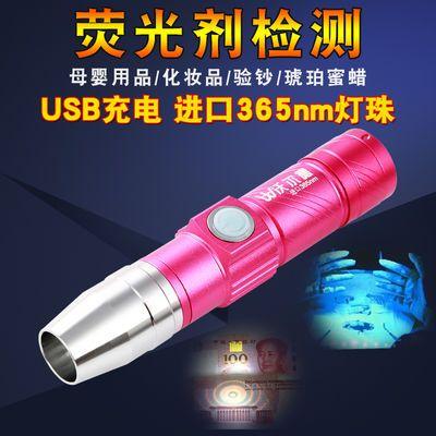测试面膜荧光剂检测笔紫光防伪验钞灯365nm紫外线手电筒usb可充电