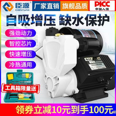 自吸泵家用全自动220v增压泵静音自来水加压管道泵小抽水机吸水泵