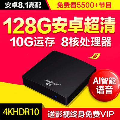 睿率 S9八核网络机顶盒安卓电视盒无线高清播放器投屏器全网通