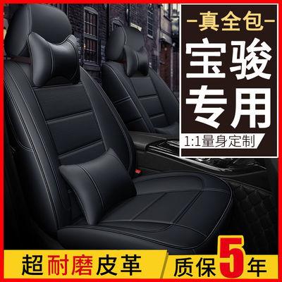 宝骏510/560/310w/RS-3/RS-5/610/630乐驰专用全包围汽车座套坐垫