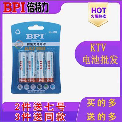bpi倍特力5号充电电池2100mAh毫安AA镍氢充电爱老公enelong 包邮