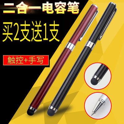 签字双用手写笔 oppovivo华为苹果ipad手机平板电容笔触屏触控笔