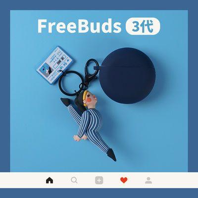 华为freebuds3pro保护套华为3代无线蓝牙耳机壳软纯色挂件卡通ins