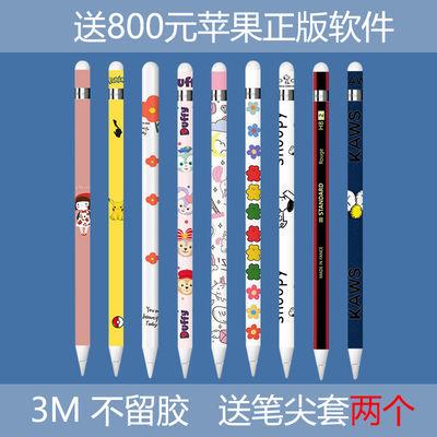 苹果Apple Pencil贴纸1代ipad手写笔保护卡通贴膜防滑防刮笔尖套
