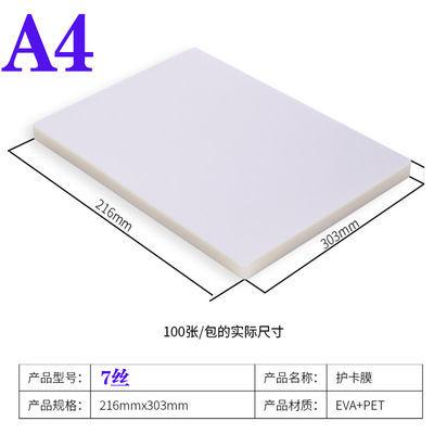 100张塑封膜a4保护膜12寸护卡膜A5热封照片膜8寸相片膜5丝相片膜