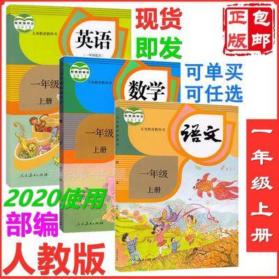 2020新部编版小学1一年级上册语文数学英语书人教版课本教材全套