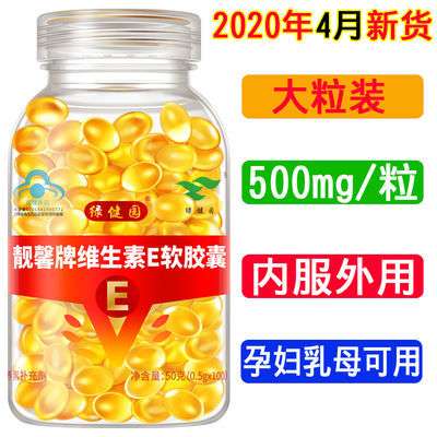 【500mg大颗粒】维生素e软胶囊 VE油可搭配美白祛痘 斑脂肪粒产品