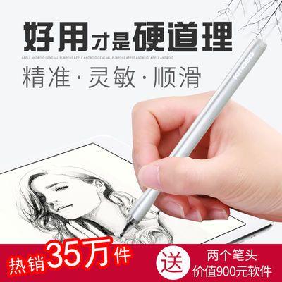 kmoso手机平板触控笔 被动式电容笔安卓苹果iPad手写笔绘画Pencil