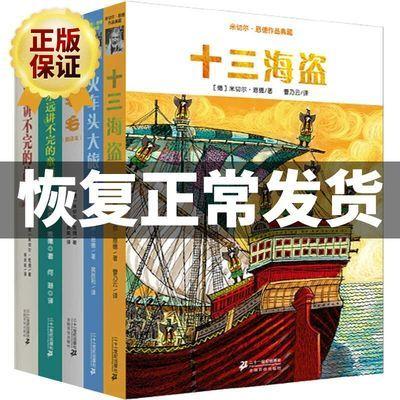 米切尔恩德作品典藏全5册 毛毛十三海盗永远讲不完的故事童话火车