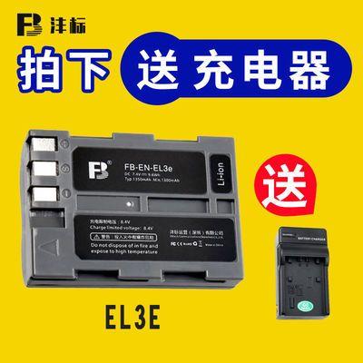 EN-EL3e电池适用于尼康单反D90 D80 D700 D300S D200电板D50 D70