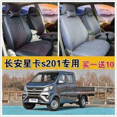长安星卡s201座套专用单双排小货车全包汽车坐垫四季通用座椅套布