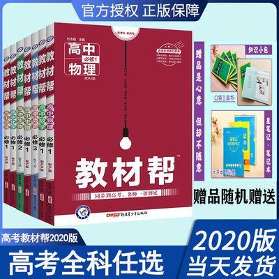 教材帮高中高一数学辅导资料书 英语物理化学生物必修一二三四五